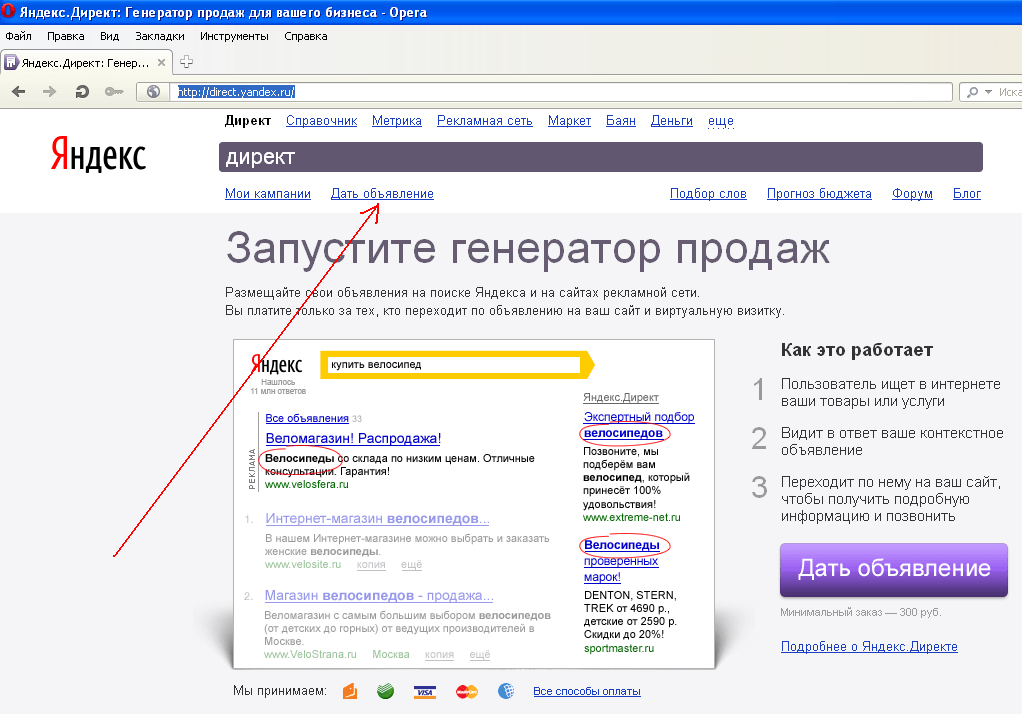 Как узнать использует ли сайт контекстную рекламу