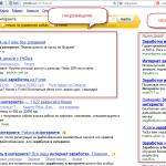 Яндекс.Директ – почему нужно быть в спецразмещении