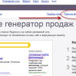Средняя стоимость кампании и клика в Яндекс.Директ – личный опыт
