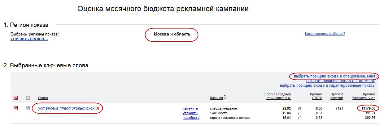 яндекс директ подбор слов без регистрации