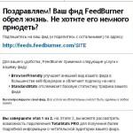 Как настроить подписку на вордпресс через сервис feedburner