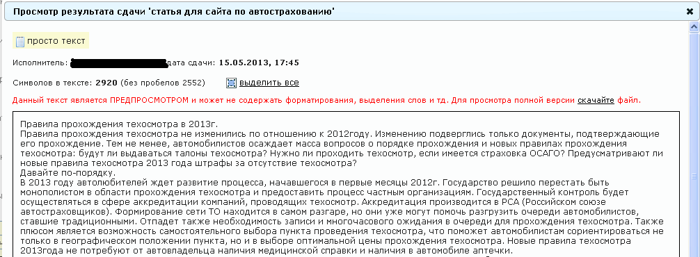 оформление текста на etxt