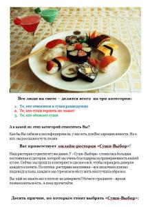 Японская кухня, продающий текст