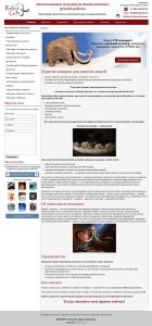 Эксклюзивные изделия из бивня мамонта, сайт под ключ