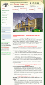 Century Wood, разработка сайта