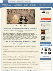 Сайт дизайнера-архитектора, разработка под ключ