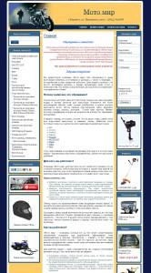 Мотомир, разработка сайта под ключ