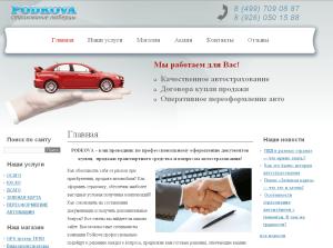 Автоподкова, разработка сайта