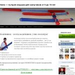 Рубило, разработка сайта