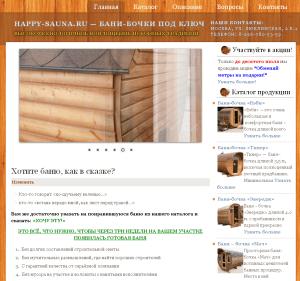Happy-sauna, разработка сайта