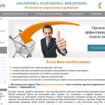 RetailExperts, сайт под ключ