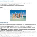 Лучшие туры от Натальи Карповой, продающий текст