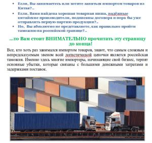 Импорт из Китая, продающий текст
