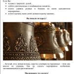 Колокола, продающий текст