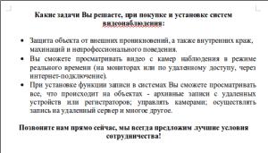 Видео5.рф, продающий текст