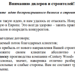 Century Wood, продающий текст