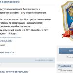 Институт национальой безопасности, продвижение группы Вконтакте