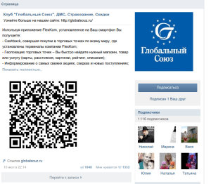 Глобальный Союз, таргетированная реклама Вконтакте