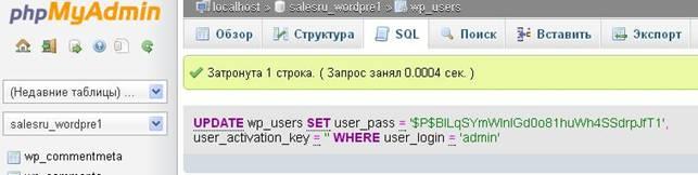 результат запроса к базе данных wordpress