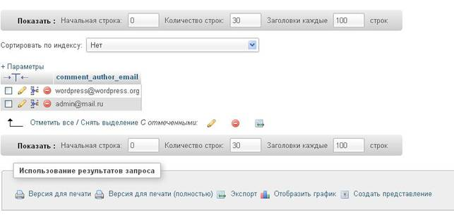 сбор e-mail комментаторов wordpress