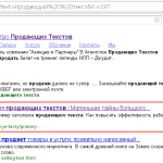 Современное продвижение сайта в поисковых системах: ранжирование без ссылок